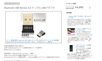 Bluetooth USB Version 4.0 ドングル USBアダプタ